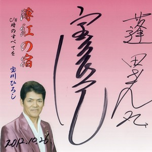 宝川ひろしさん