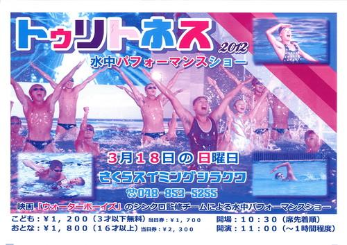 トゥリトネス2012水中パフォーマンスショーのサムネイル画像
